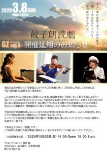 20201025_餃子朗読劇